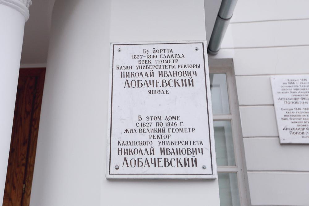 Музей Лобачевского в Казани