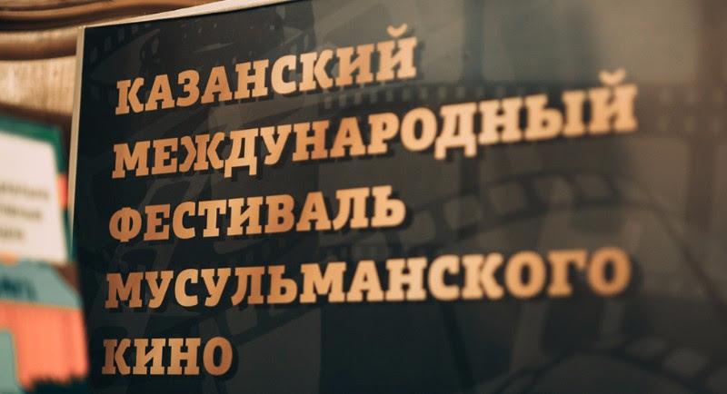 фестиваль мусульманского кино в Казани