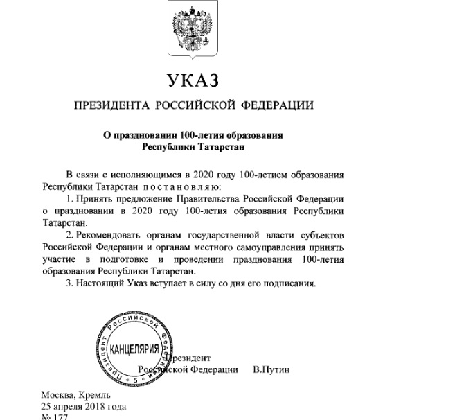 Указ Путина о праздновании 100-летия Татарстана