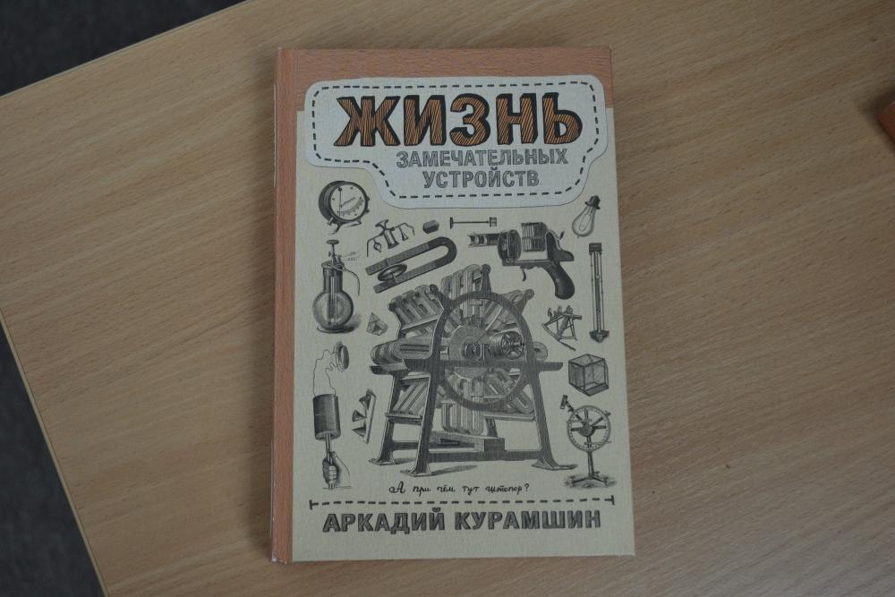 Жизнь замечательных устройств, Аркадий Курамшин