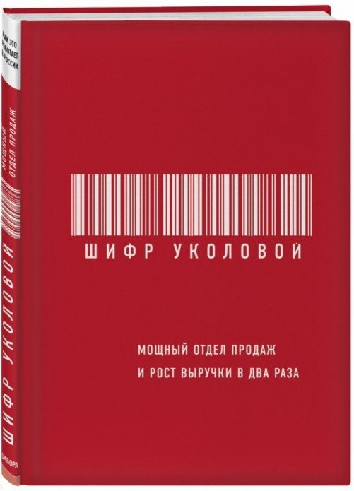 Шифр Уколовой