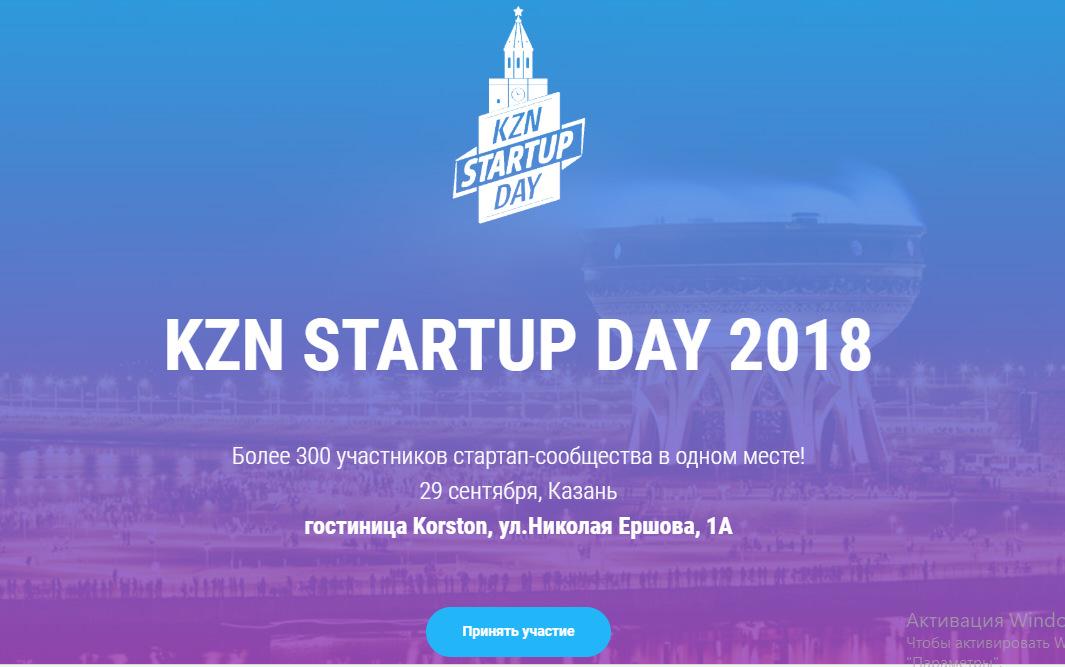 http://kznstartupday.ru/?utm_source=itpark_kzn&utm_medium=partner&utm_term=&utm_content=kzn_startup_day&utm_campaign=accel17&utm_campaign=zayavi-o-svoem-startape-na-ves-tatarstan&utm_medium=social&utm_source=instagram.com#partner