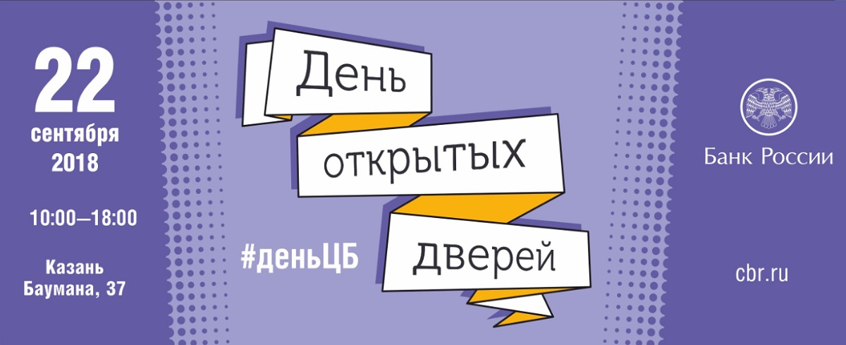 День открытых дверей в Нацбанке Татарстана