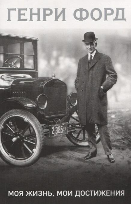 Генри Форд книга