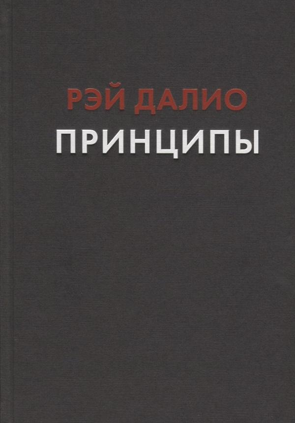 Принципы книга