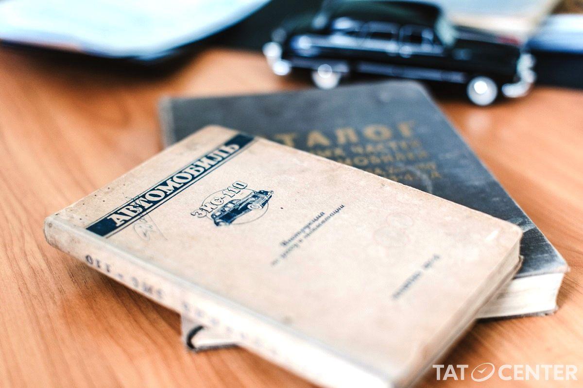 книги о раритетных машинах Казань Татарстан