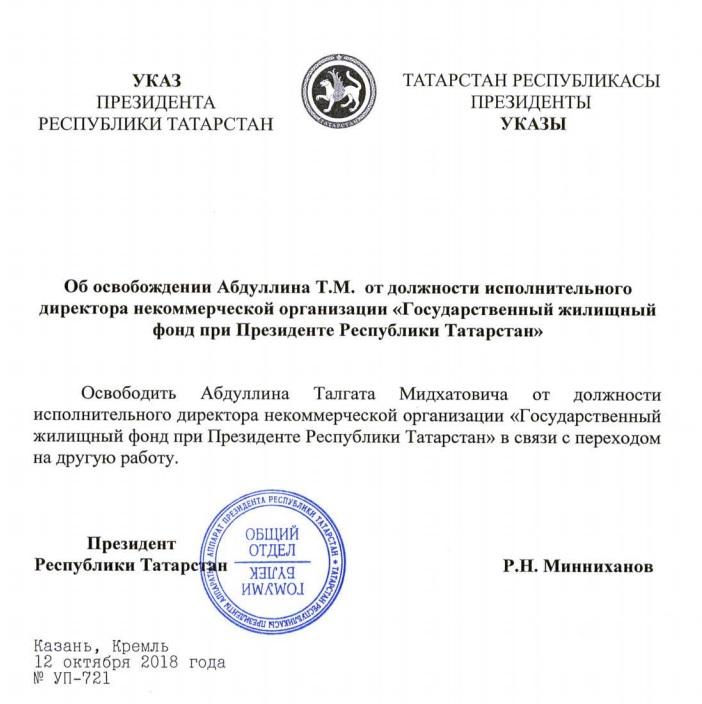 Отставка Абдуллина ГЖФ Татарстана