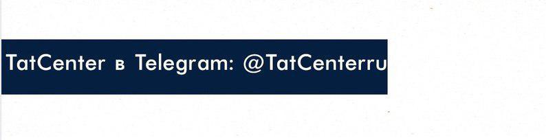 tatcenter в telegram
