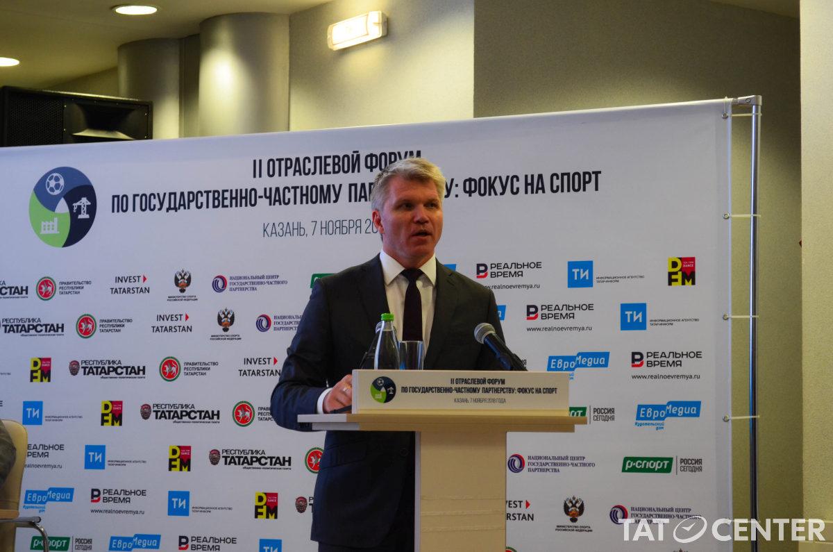 Павел Колобков минспорта РФ ГЧП 7 ноября лого (1)