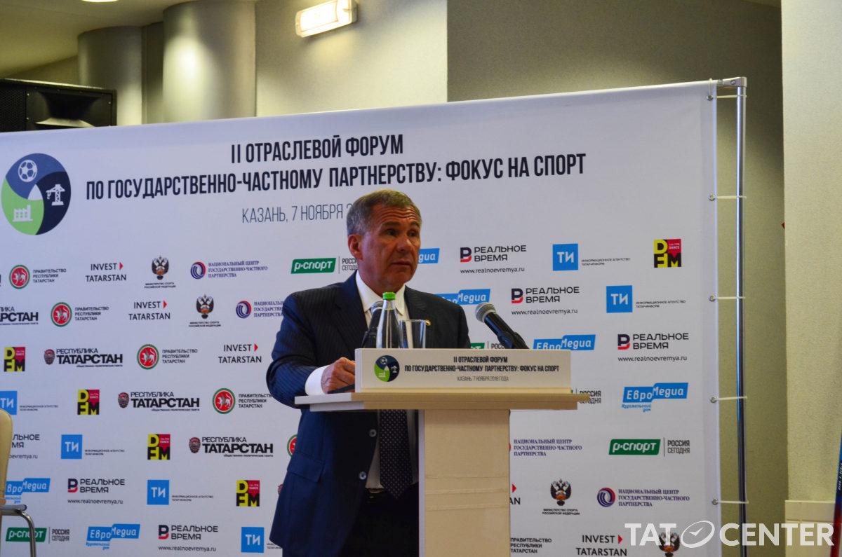 Рустам Минниханов Форум Инвестиции в спорт ГЧП 7 ноября