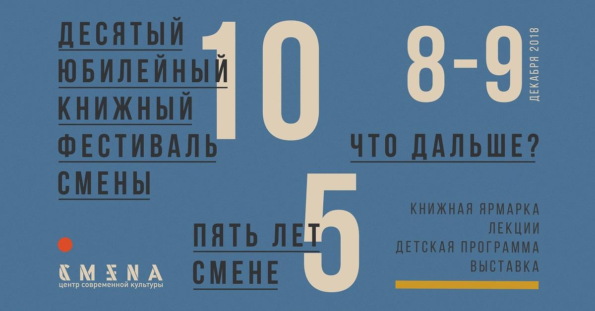 Зимний книжный фестиваль в Казани