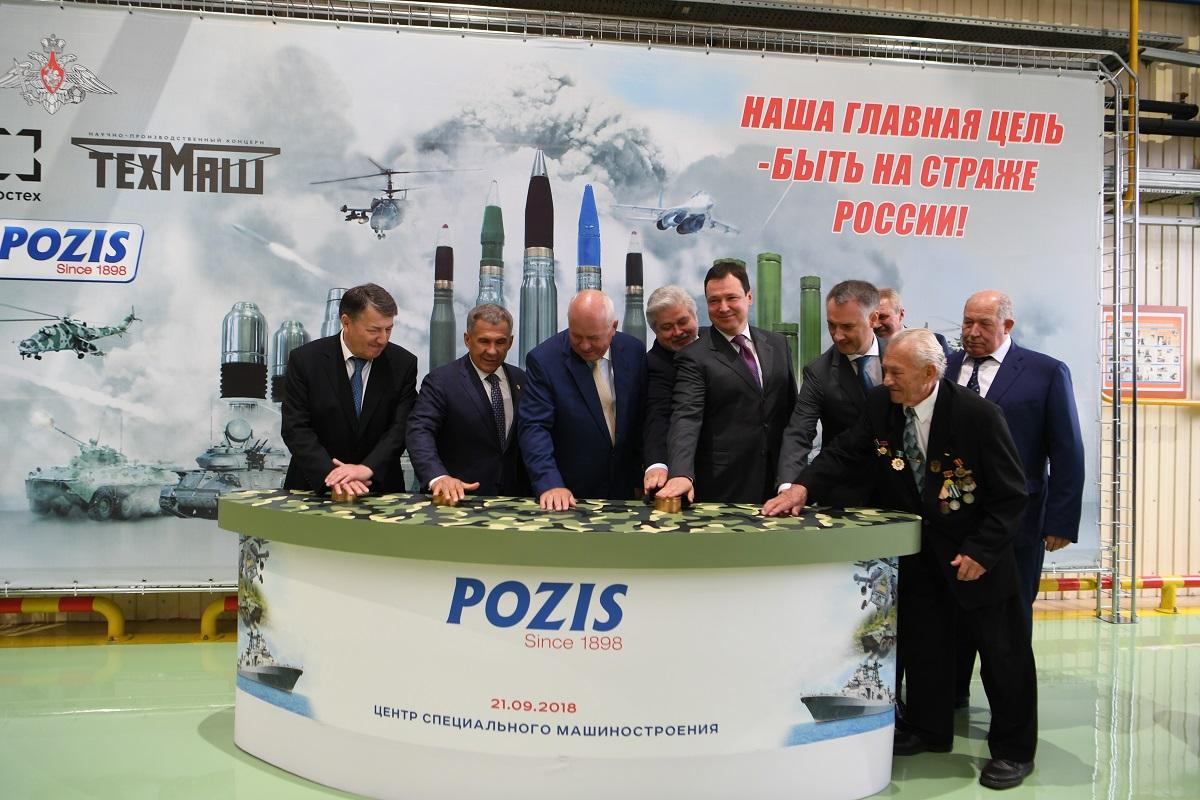 Центр специального машиностроения POZIS