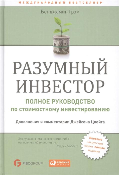 Разумный инвестор книга