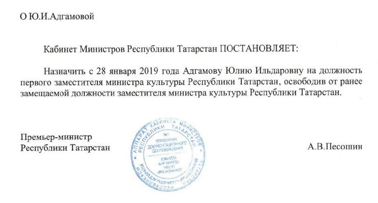 Юлия Адгамова назначение в Татарстане