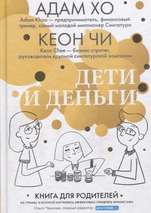 Дети и деньги книга