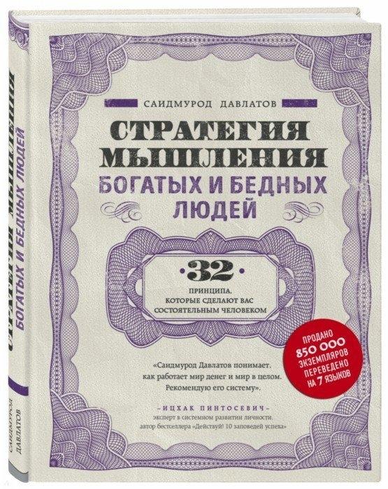 Стратегия мышления богатых и бедных людей книга