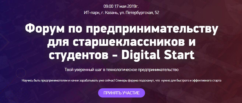 Digital Start