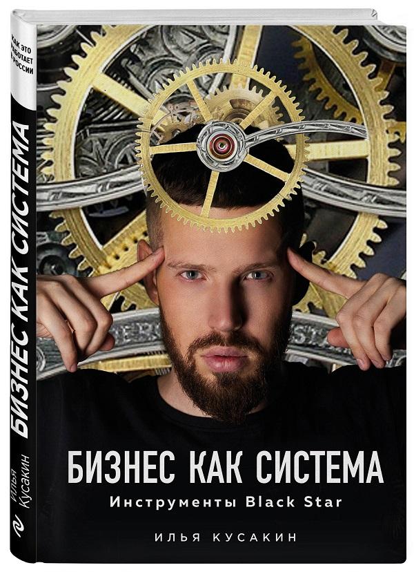 книга Бизнес как система Илья Кусакин