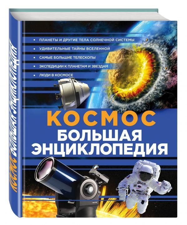книга Космос. Большая энциклопедия