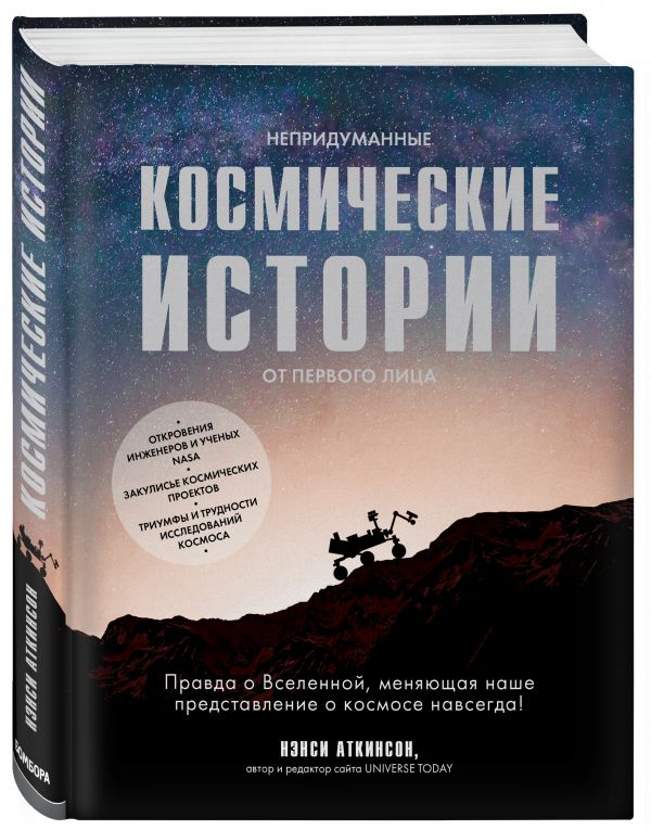 книга Непридуманные космические истории