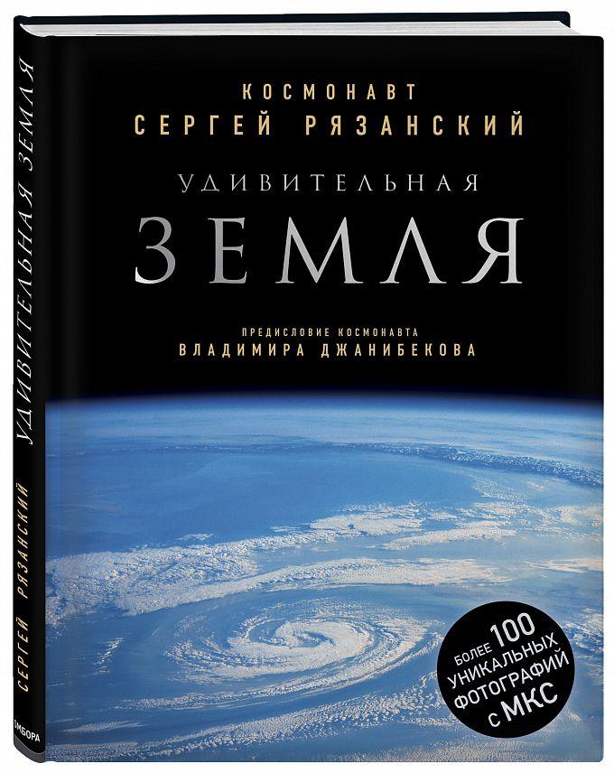 книга Удивительная земля