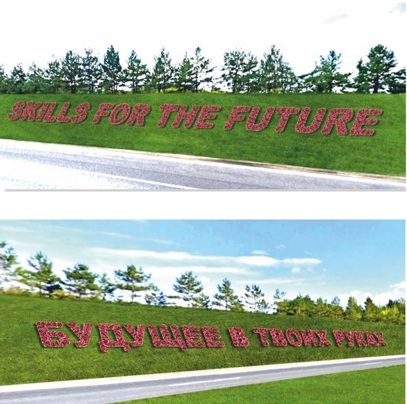 Буквы к WorldSkills на склоне по Оренбургскому тракту в Казани