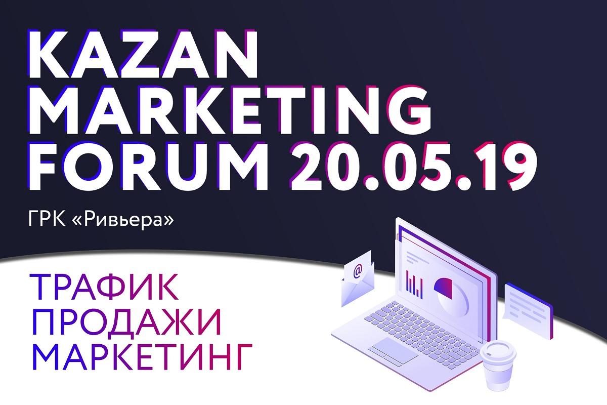 Казань Маркетинг Форум