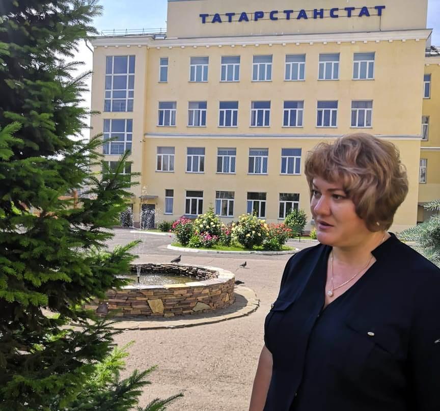 Гатауллина Наталья Вячеславовна, Татарстанстат