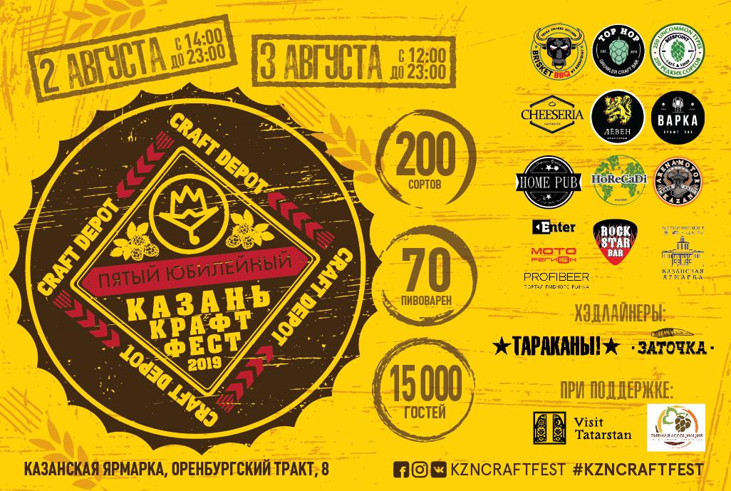 фестиваль пива КазаньКрафтФест