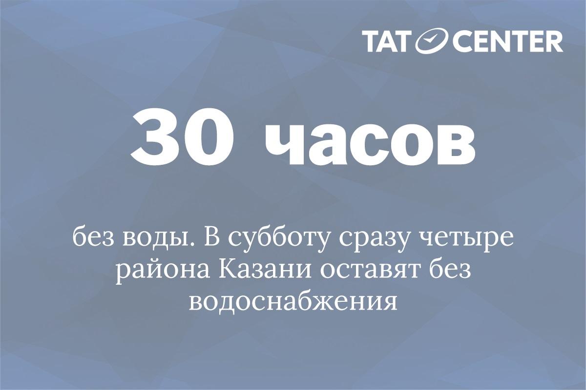 Дома в четырех районах Казани 27 сентября останутся без воды