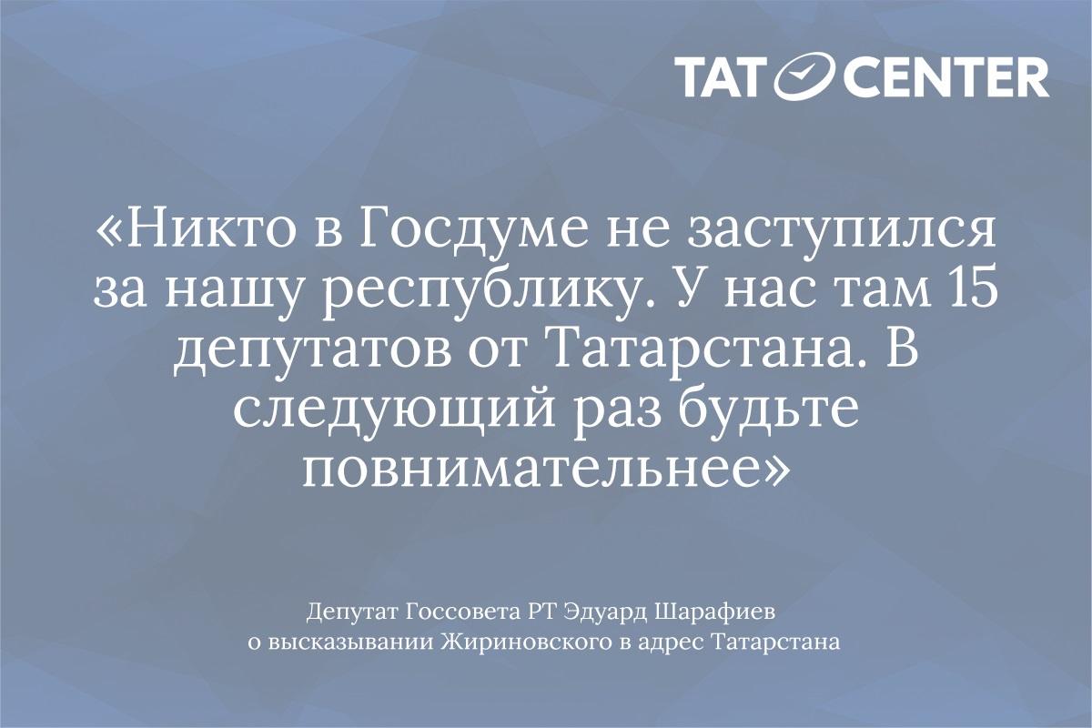 Эдуард Шарафиев о молчании думцев от Татарстана