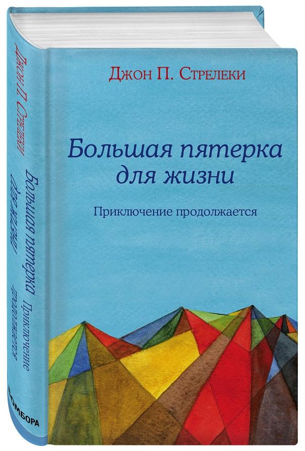 книга Большая пятерка для жизни_продолжение