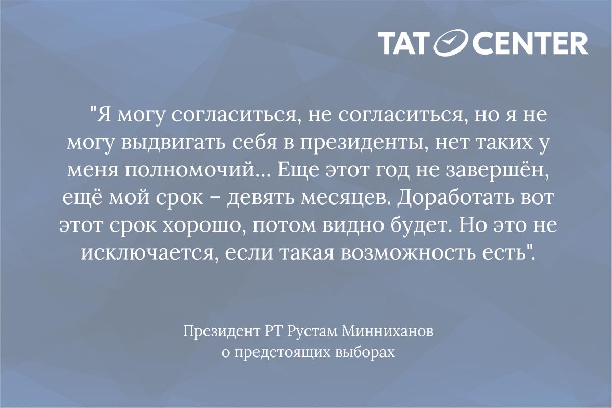 Минниханов о выборах президента РТ 2020