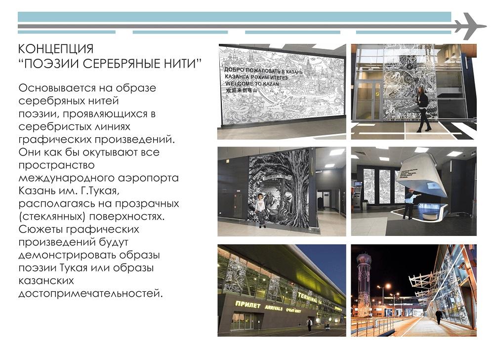 Поэзии серебряные нити Концепция аэропорта Казани
