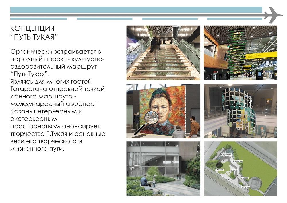 Путь Тукая Концепция аэропорта Казани