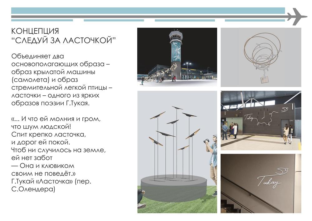 Следуй за ласточкой Концепция аэропорта Казани