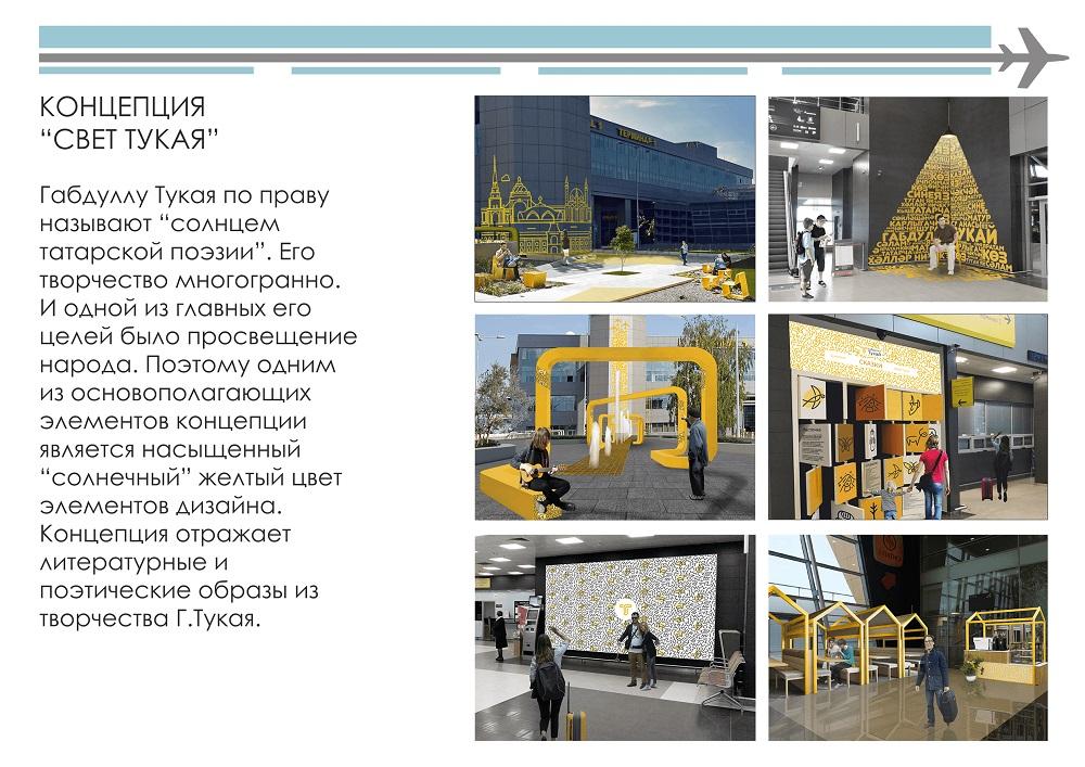 Свет Тукая Концепция аэропорта Казани