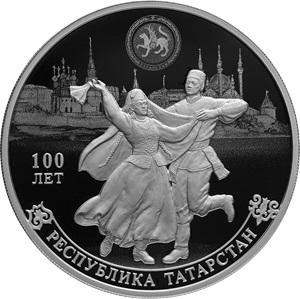 монета 100 лет ТАССР