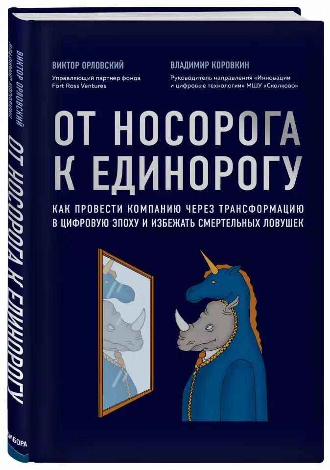 Книга От носорога к единорогу