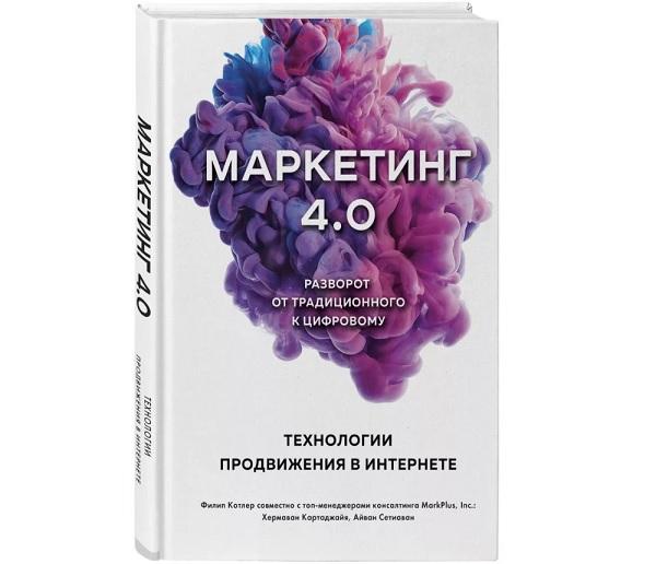 Книга Маркетинг 4.0. Технологии продвижения в интернете