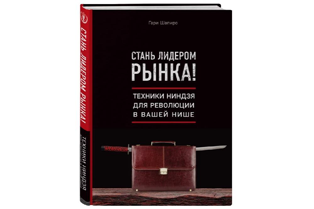 книга Стань лидером рынка