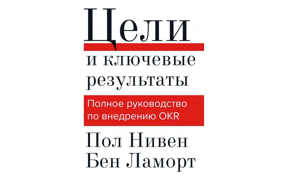 Книга Цели и ключевые результаты OKR