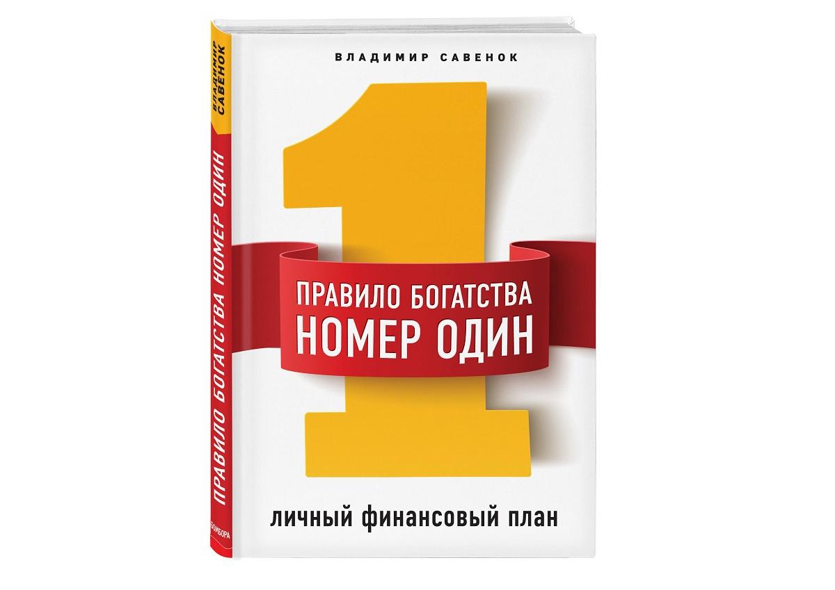 Личный финансовый план_книга