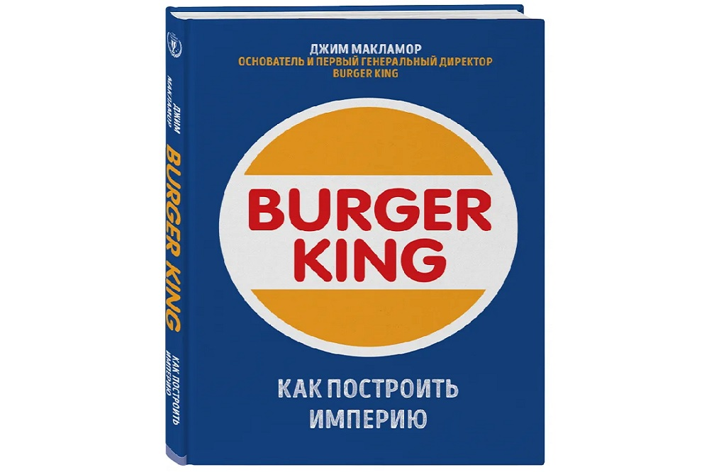 Книга Burger King