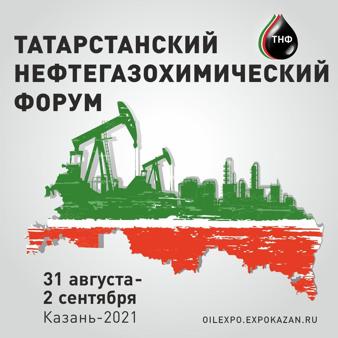 Нефтегазохимический форум