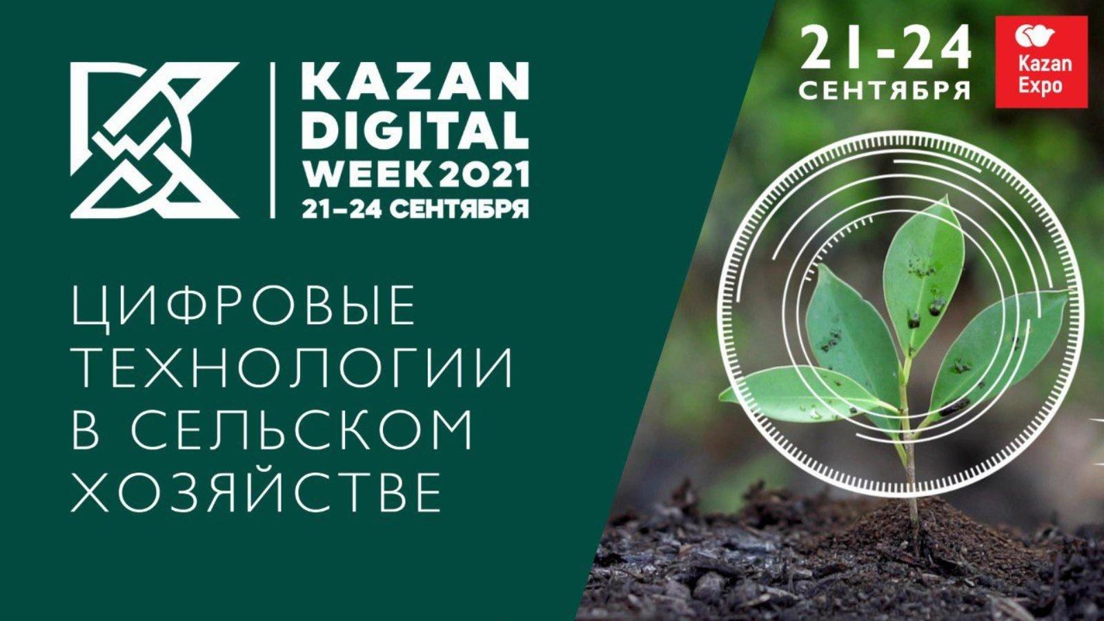 форум Kazan Digital week