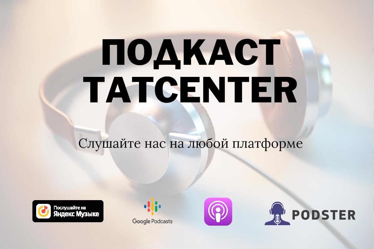 подкаст TatCenter Разобраться