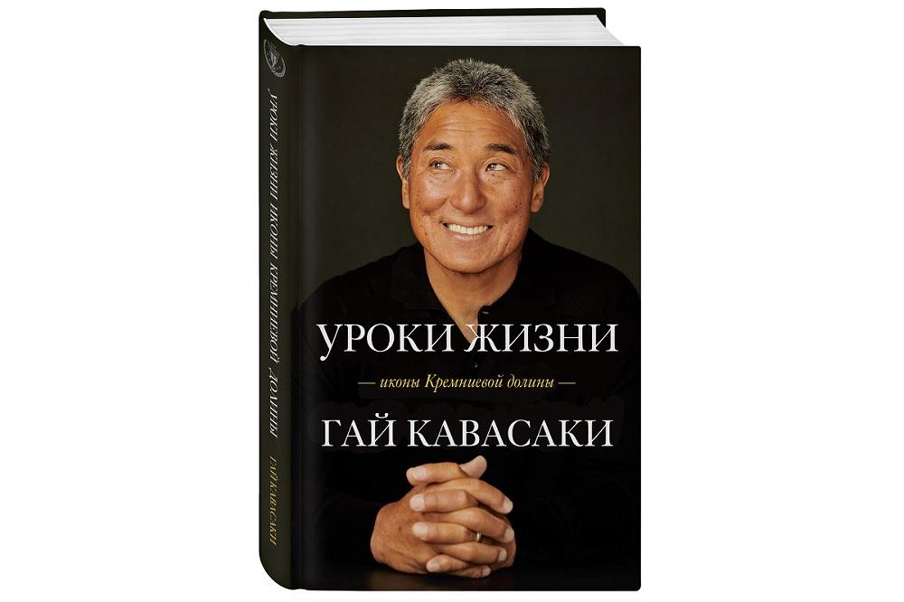 Уроки жизни. Гай Кавасаки