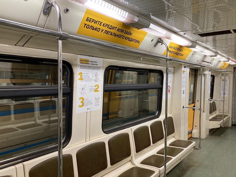 финграмотность в метро